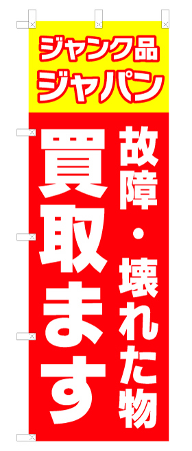 ジャンク品ジャパンのぼり