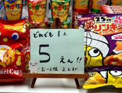 超激安販売再開!5円!!!