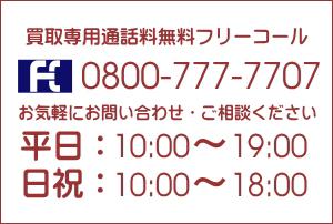 ジャンク品ジャパン:通話料無料買取専用フリーコール0800-777-7707