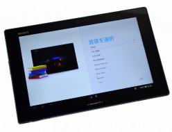 中古docomo SO-03E買取ました!Xperia Tablet Z タブレット