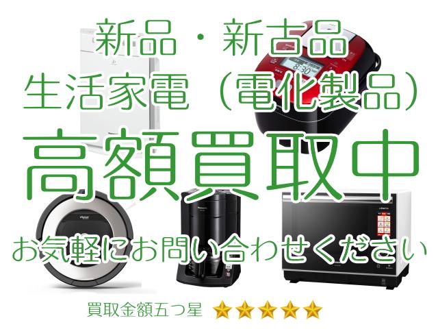 新品・新古品の生活家電(電化製品)も高価買取中!福岡博多ジャンク品ジャパン