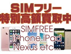 SIMフリー端末・特別高額買取中!SIMFREE iPhone.iPad,福岡ジャンク品ジャパン
