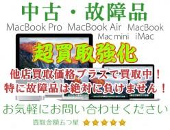 ジャンク品ジャパングループでは、日本全国より中古・壊れたMacの買取を行っております!