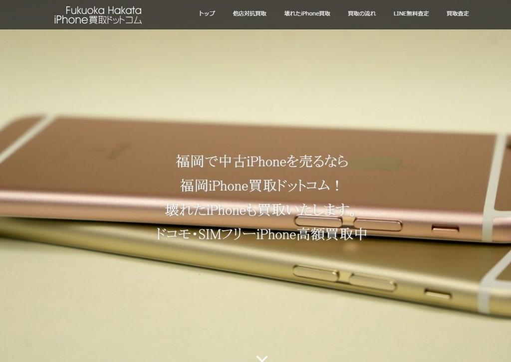福岡iPhone買取専門店!福岡で中古iPhoneを売るなら福岡iPhone買取ドットコム! 壊れたiPhoneも買取いたします。