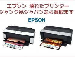 お売りください!壊れたEPSON(エプソン) プリンター買取ます!ジャンク品ジャパン