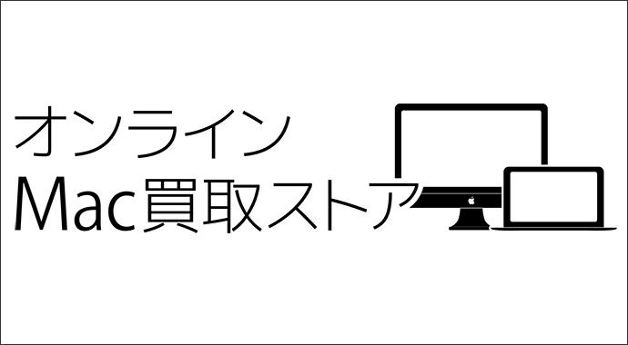 中古・壊れたMacの高額買取はお任せ下さい!オンラインMac買取ストア