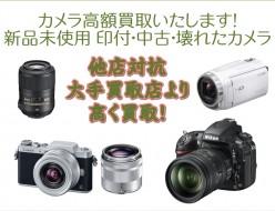 新品未使用(印付)&中古・壊れたカメラ高価買取中です!