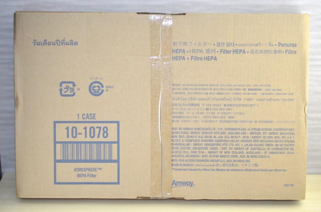 Amway製品買取ました!空気清浄機 アトモスフィア 粒子用フィルター10-1078