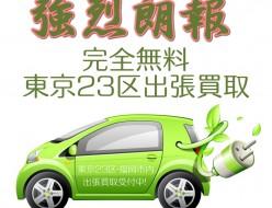 東京23区及び近郊出張買取!4月8(日)エリア拡大中!関東エリア!ジャンク品ジャパンは壊れた物でも買取いたします!