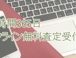 ドコモiPhone超高額買取!24時間365日オンライン無料買取査定受付中