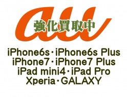 au端末強化買取中!iPhone6s・iPhone6s Plus・iPhone7・iPhone7 Plus・iPad mini4・iPad Pro・Xperia・GALAXY