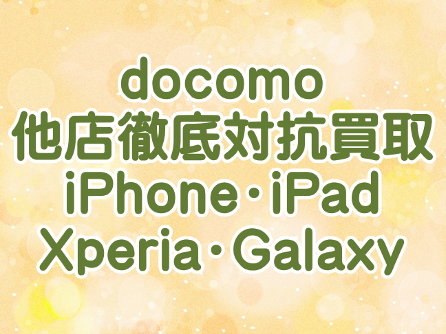 ドコモ最強買取いたします!ドコモスマホ・iPhone・iPad・携帯を売るなら福岡ドコモ携帯買取ドットコム!エクスペリア・ギャラクシー
