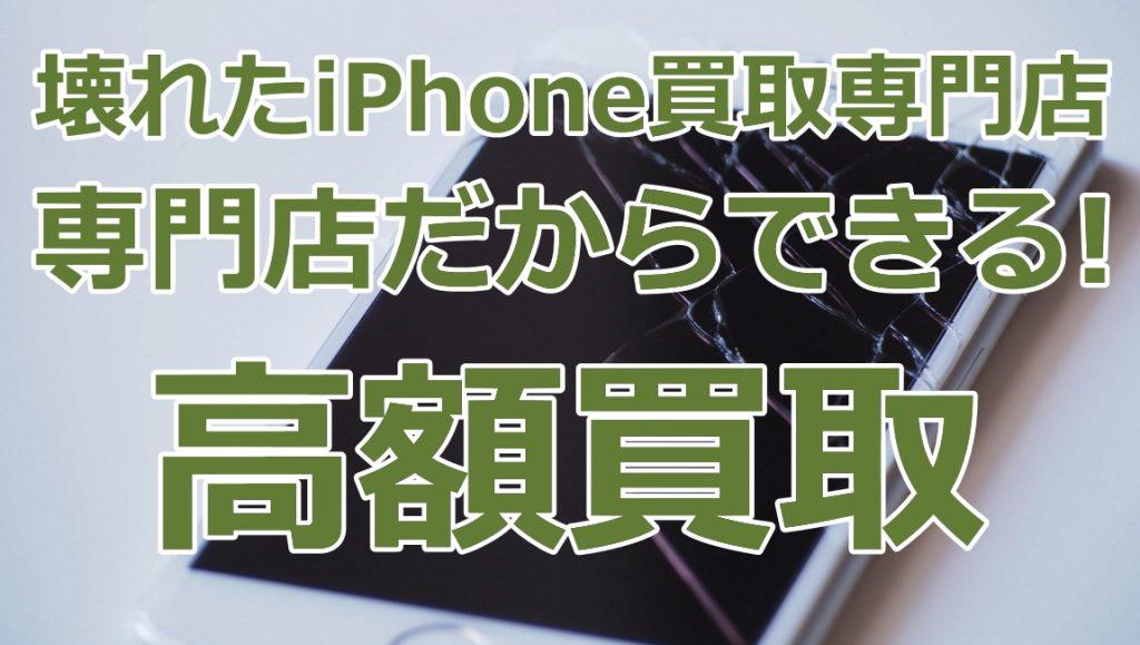 壊れたiPhone買取専門店・ジャンク品iPhone買取ストア・専門店だからできる!高額買取