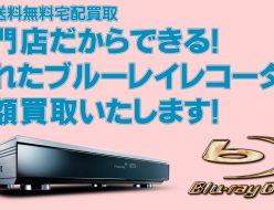 ブルーレイレコーダー買取ジャパンでは、全国より故障品・壊れたブルーレイレコーダーの高額買取を行っております。