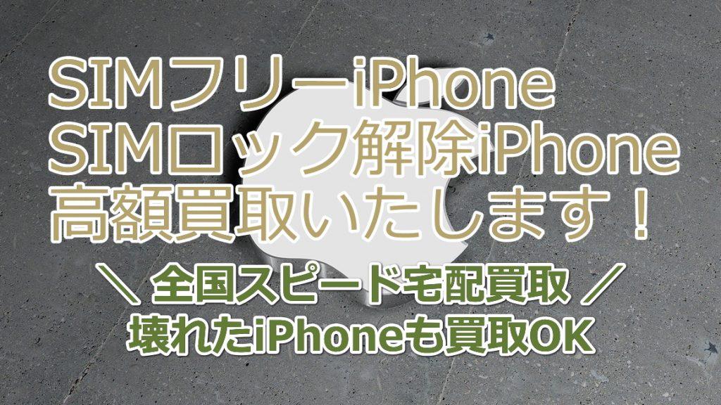 SIMフリーiPhone・SIMロック解除iPhone高額買取専門店
